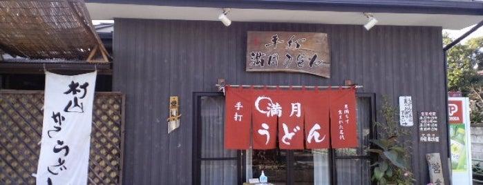 Mangetsu Udon is one of さっしーのお気に入り.