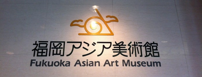 Fukuoka Asian Art Museum is one of Fukuoka.
