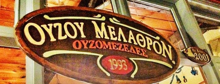 Ούζου Μέλαθρον is one of Faves.