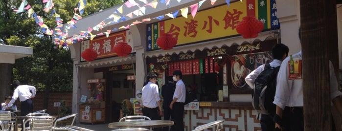 飲茶と拉麺の店 台湾小館 is one of Masahiro 님이 좋아한 장소.