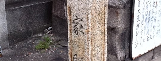 菅家邸址(白梅殿) is one of 史跡・石碑・駒札/洛中南 - Historic relics in Central Kyoto 2.