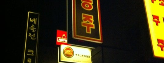 Soju Bar is one of Berlin.