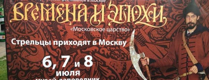 Фестиваль «Времена и Эпохи» is one of Lieux qui ont plu à Денис.