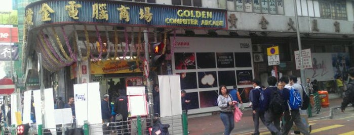 Golden Computer Centre is one of Hong Kong.