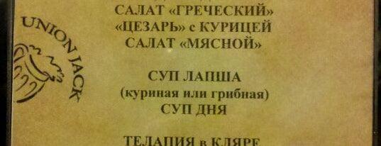 Union Jack is one of Адекватные бизнес ланчи в центре Москвы.