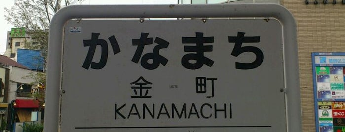 Keisei Kanamachi Station is one of Posti che sono piaciuti a Masahiro.