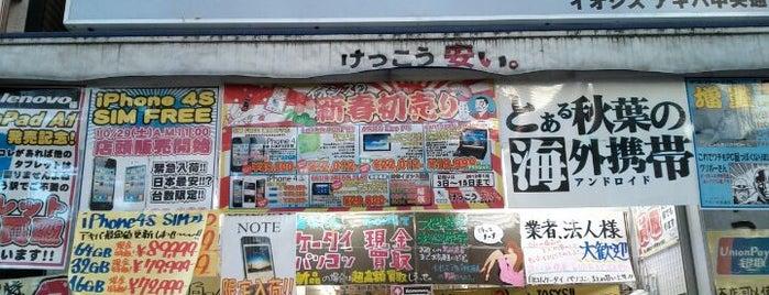 イオシス アキバ中央通店 is one of Orte, die Masahiro gefallen.