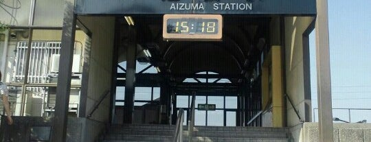 Aizuma Station is one of 東海道本線.