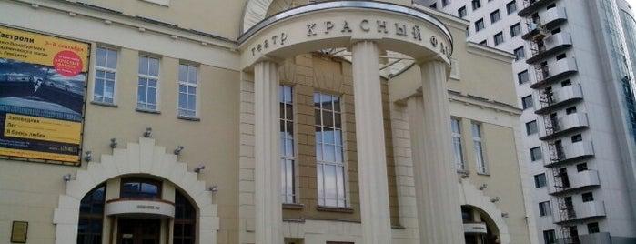 Площадь перед театром Красный Факел is one of Novosib.