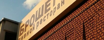 Брошеtt is one of Пиво/Beer in Moscow.