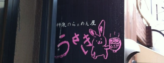 Usagi is one of Japan.