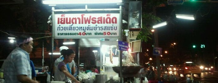 Tee's Yen ta fo is one of BKK_Noodle House_1.