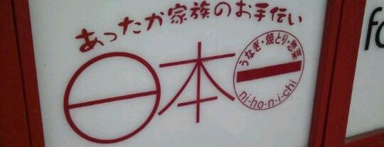 日本一  foodium武蔵小杉店 is one of 武蔵小杉再開発地区.