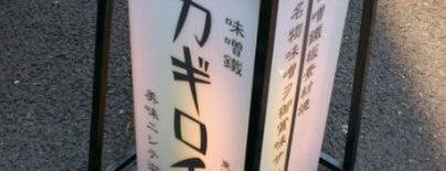 味噌鐡 カギロイ is one of Lugares guardados de Yuzuki.