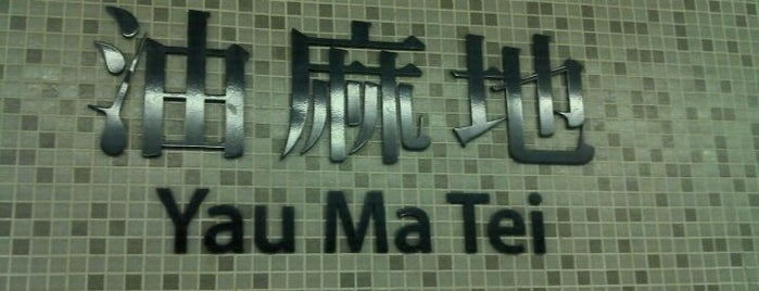 MTR Yau Ma Tei Station is one of Hong Kong Experience.