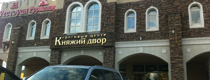 ТЦ «Княжий двор» is one of Алексей'ın Beğendiği Mekanlar.