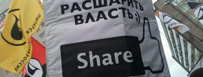 Проспект Академика Сахарова is one of Митинги в Москве.