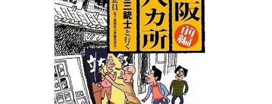 酩酊・大阪八十八カ所