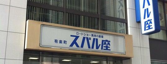 有楽町スバル座 is one of 映画館.
