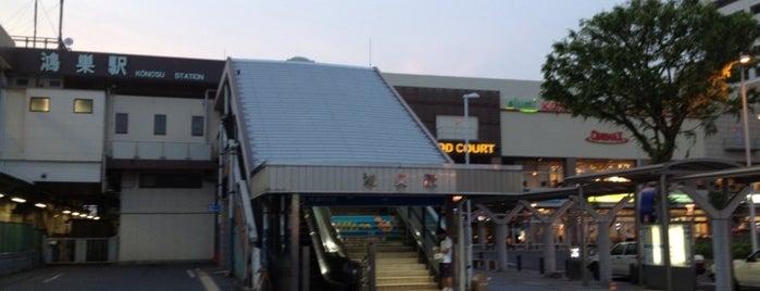 Kōnosu Station is one of JR 미나미간토지방역 (JR 南関東地方の駅).