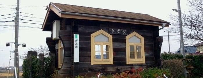 Gion Station is one of JR 키타칸토지방역 (JR 北関東地方の駅).