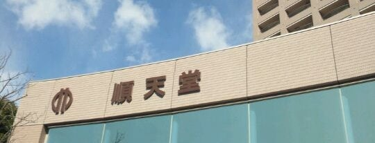 Juntendo University Hospital is one of その他.