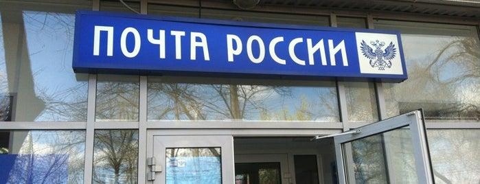 Почта России 350051 is one of สถานที่ที่ Георгий ถูกใจ.