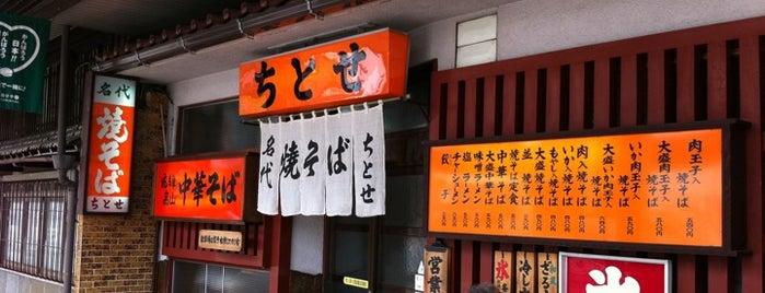 ちとせ is one of Spring trip recs.