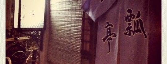 夕霧そば 瓢亭 is one of Kansai.