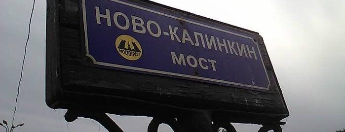 Ново-Калинкин мост is one of Maria : понравившиеся места.