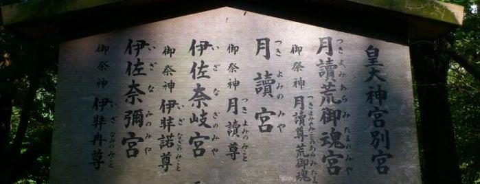 月讀宮 is one of 寺社仏閣.