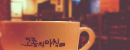고종의 아침 is one of 서초.