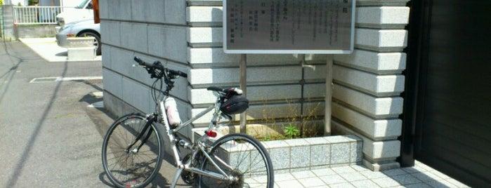 養福院 is one of Find My Tokyo.