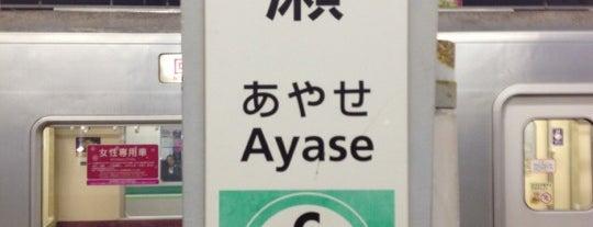 Ayase Station is one of JR 미나미간토지방역 (JR 南関東地方の駅).