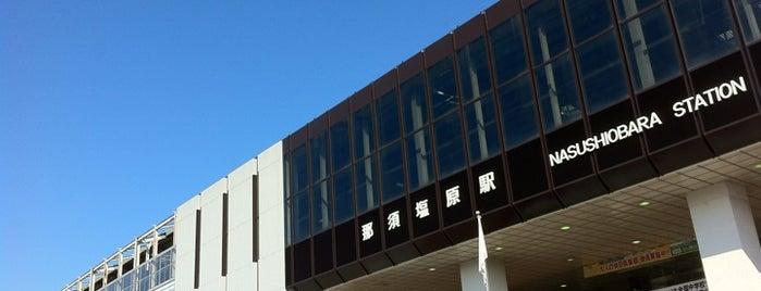 Nasushiobara Station is one of JR 키타칸토지방역 (JR 北関東地方の駅).