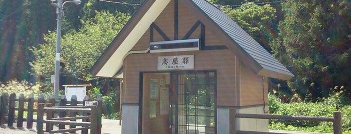 Takaya Station is one of JR 미나미토호쿠지방역 (JR 南東北地方の駅).