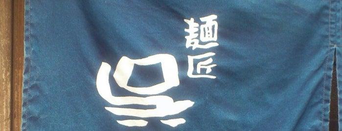 麺匠呉屋 is one of Locais curtidos por 🐷.