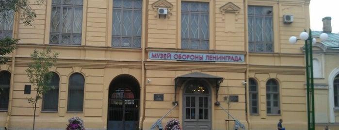 Мемориальный музей обороны и блокады Ленинграда is one of Best in SPb by @oleganisimov.