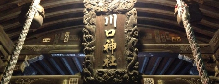 川口神社 is one of Lugares favoritos de Masahiro.