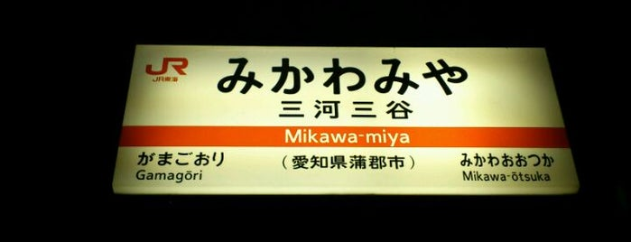 Mikawa-Miya Station is one of 東海道本線.