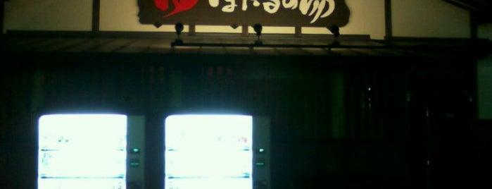 守山天然温泉 ほたるの湯 is one of 訪れた温泉施設.