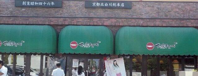 天下一品 膳所店 is one of 天下一品全店巡り.