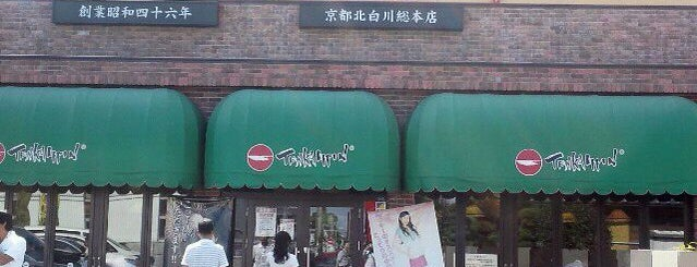 Tenkaippin is one of CCWonline2勝手に美味店.