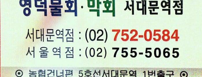 영덕물회 is one of Seoul,north.