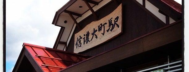 信濃大町駅 is one of JR 고신에쓰지방역 (JR 甲信越地方の駅).