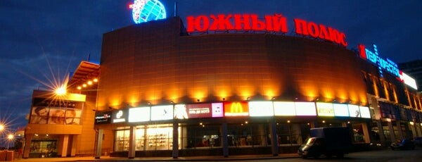 Yuzhny Polus Mall is one of Locais curtidos por Pavel.