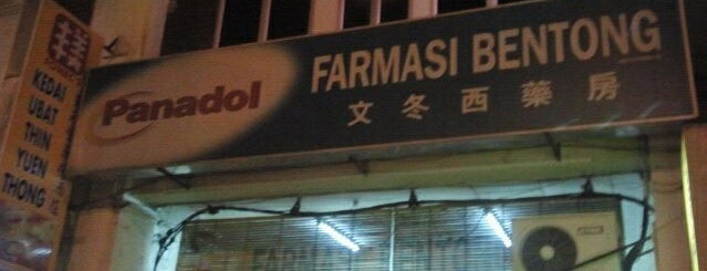 Farmasi Bentong is one of @Bentong, Pahang.