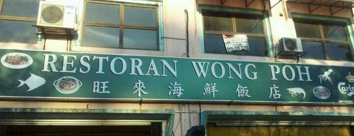 Restaurant Wong Poh 旺来海鲜饭店 is one of Best Food in KL/PJ.