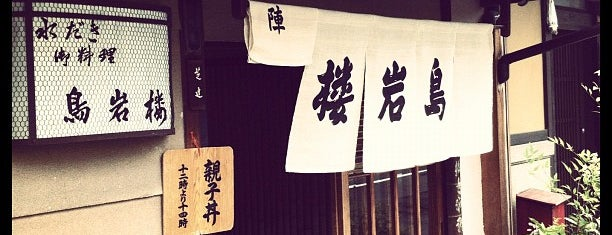 鳥岩楼 is one of Kyoto Casual Dining.