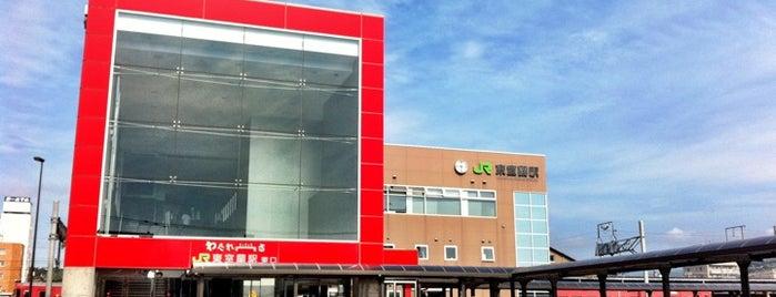 Higashi-Muroran Station (H32) is one of JR 홋카이도역 (JR 北海道地方の駅).